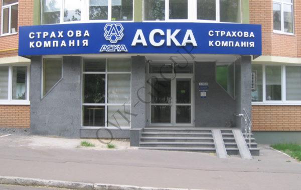 Главный офис компании АСКА