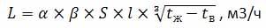 Формула расчета бортового отсоса системы местной вентиляции