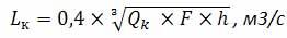 Формула расчета конвективной струи для расчета зонта местной вентиляции